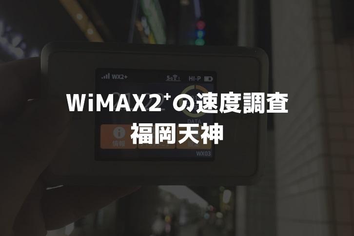 天神WiMAX速度調査
