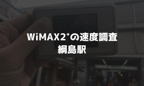 綱島駅WiMAX速度調査