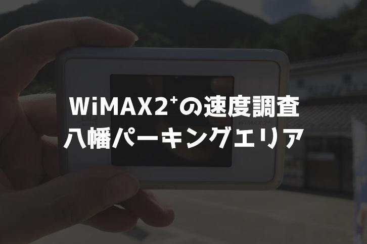 八幡パーキングエリアWiMAX速度調査