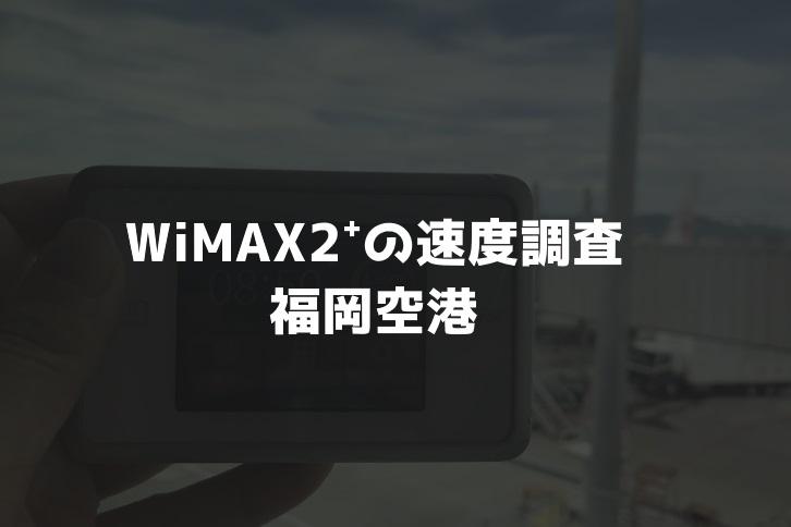 福岡空港WiMAX速度調査