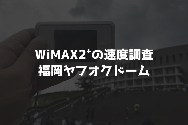 福岡ヤフオクドームWiMAX速度調査