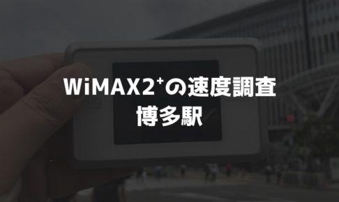 博多駅WiMAX速度調査