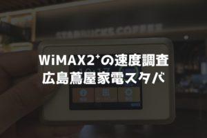 広島蔦屋家電スターバックスWiMAX速度調査