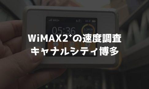 キャナルシティ博多WiMAX速度調査