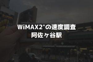 阿佐ヶ谷駅WiMAX速度調査