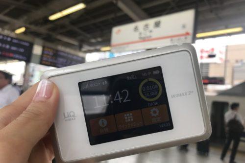 名古屋駅WiMAX