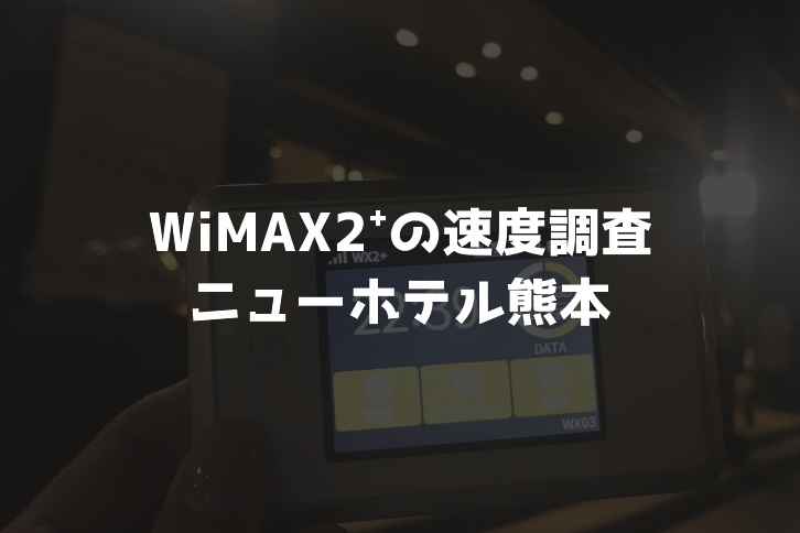 ニューホテル熊本WiMAX実測調査