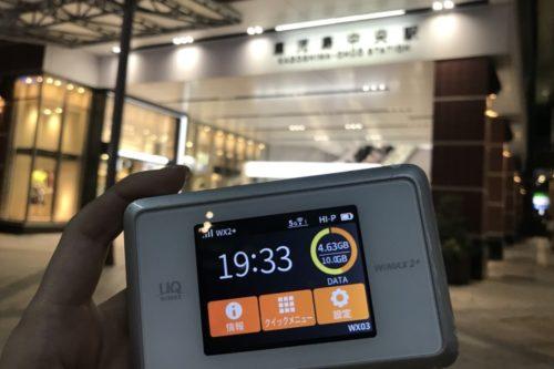 鹿児島中央駅WiMAX