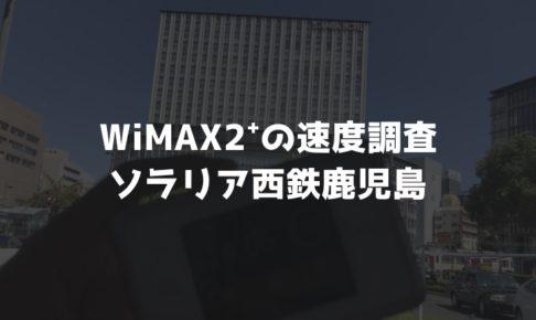 ソラリア西鉄鍵島WiMAX実測調査