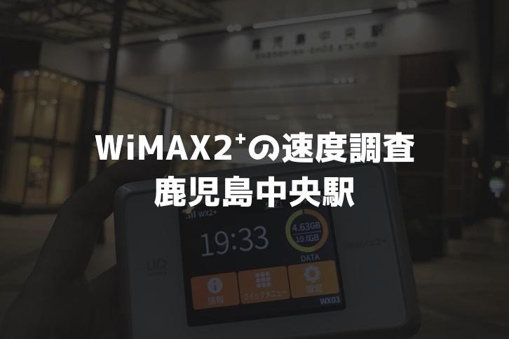 鹿児島中央駅WiMAX実測調査