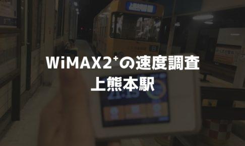 上熊本駅WiMAX実測調査