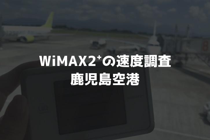 鹿児島空港WiMAX実測調査