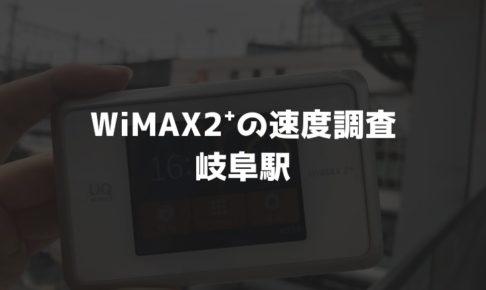 岐阜駅WiMAX実測調査