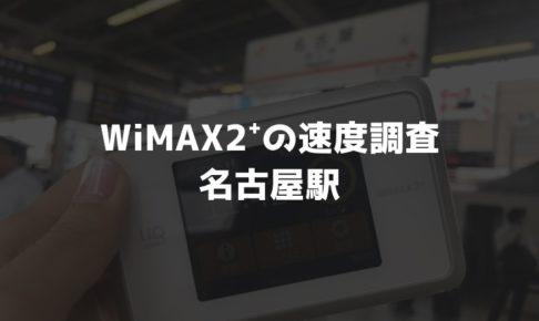 名古屋駅WiMAX実測調査