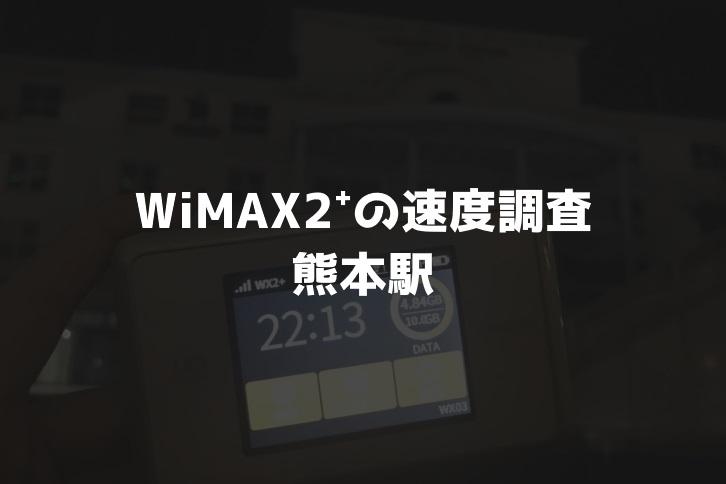 熊本駅WiMAX実測調査