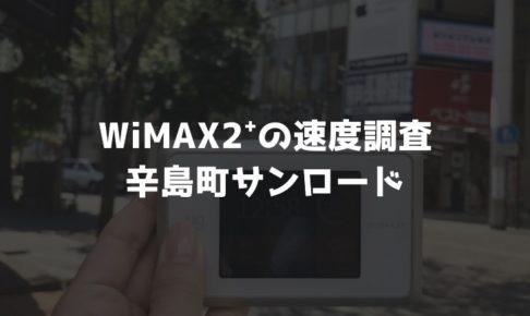 サンロード新市街WiMAX実測調査