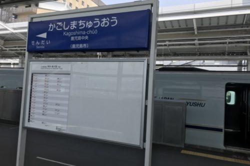 鹿児島中央駅新幹線