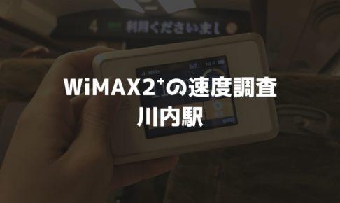 鹿児島川内駅WiMAX実測調査