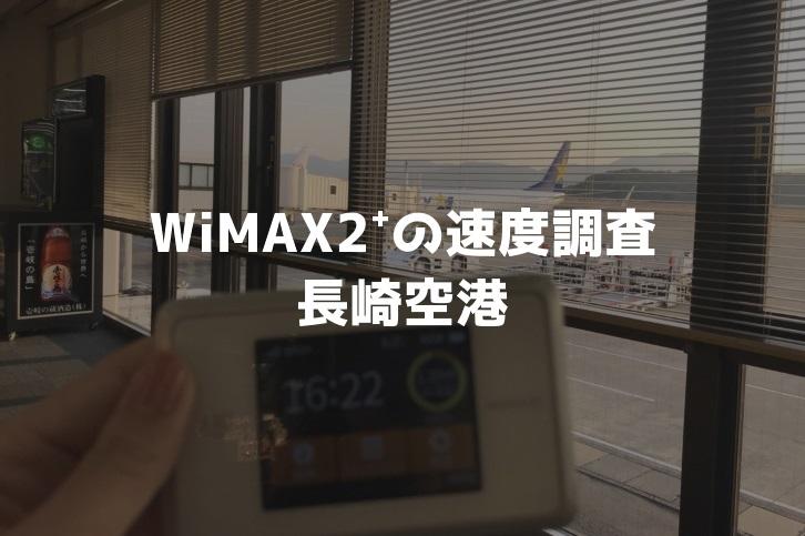 長崎空港WiMAX調査