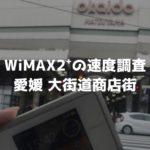 大街道商店街WiMAX調査