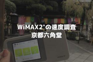 京都六角堂WiMAX調査