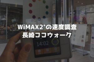 みらい長崎 COCOWALKWiMAX調査