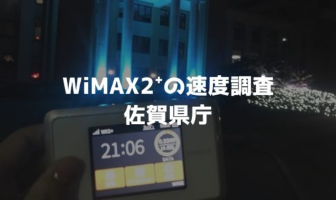 佐賀県庁WiMAX調査