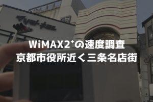 三条名店街WiMAX調査