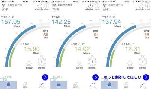 長崎空港調査結果