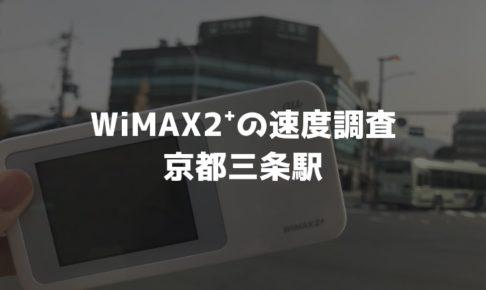 京都三条駅WiMAX調査