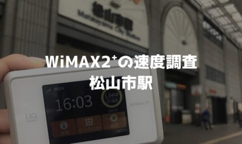 松山市駅WiMAX調査