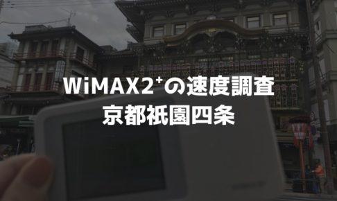 京都祇園四条WiMAX.調査jpg
