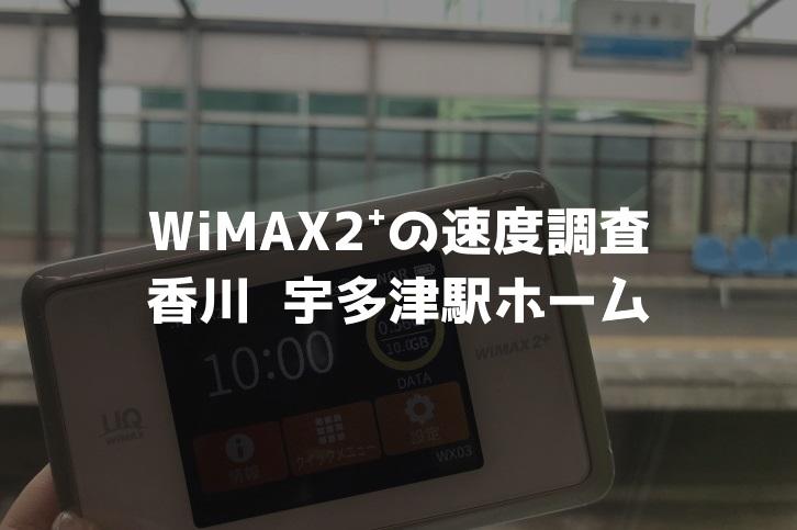 香川宇多津駅ホームWiMAX調査