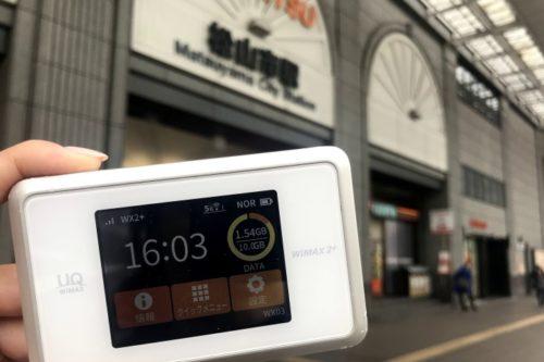 松山市駅WiMAX