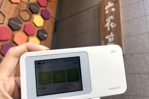 六花亭札幌本店WiMAX