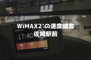 佐賀駅WiMAX調査