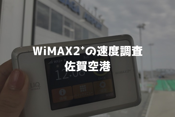 佐賀空港WiMAX調査