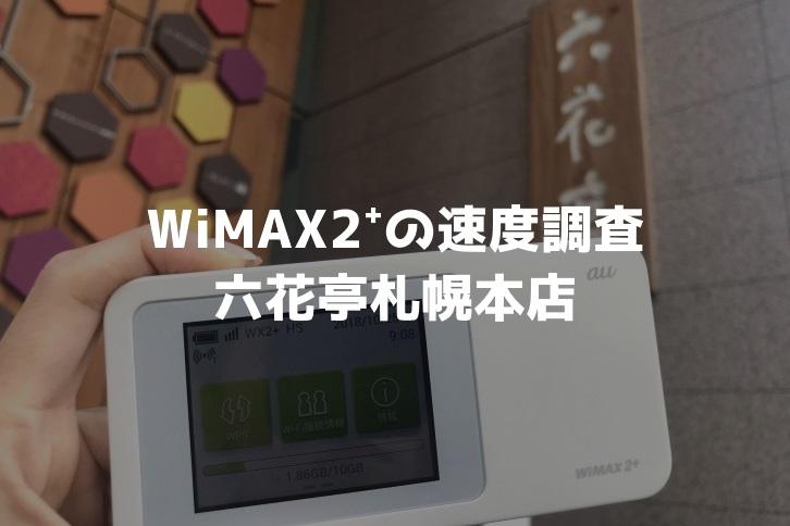 六花亭札幌本店WiMAX調査
