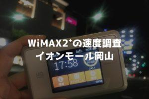 イオンモール岡山WiMAX調査