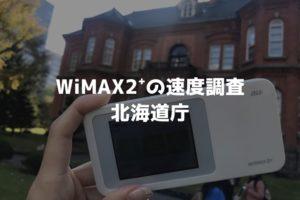 北海道庁WiMAX調査