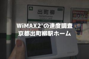 出町柳WiMAX調査