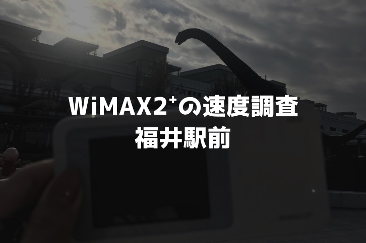 福井駅前WiMAX調査