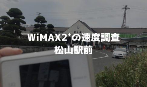 松山駅前WiMAX調査