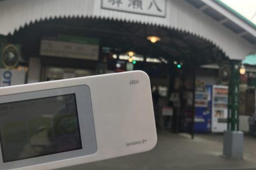八瀬比叡山口駅WiMAX
