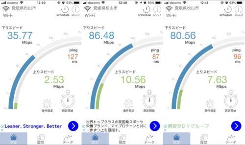 松山駅前調査結果