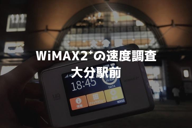 大分駅前WiMAX調査