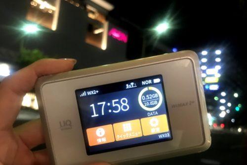 イオンモール岡山WiMAX