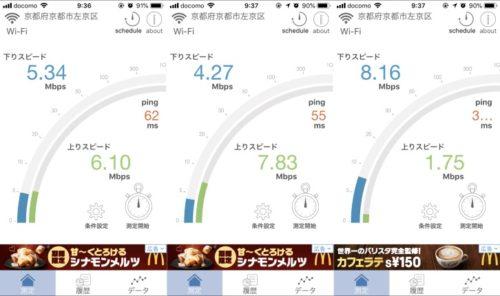 八瀬比叡山口駅調査結果
