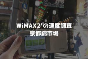錦市場WiMAX調査