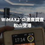 松山空港WiMAX調査